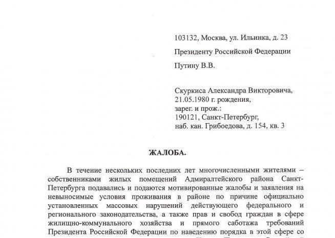 Москва Путину  Написать письмо президенту России