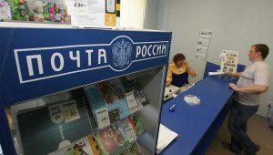 Жалобы на почту россии куда