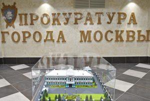 Написать жалобу в прокуратуру города москвы на банк