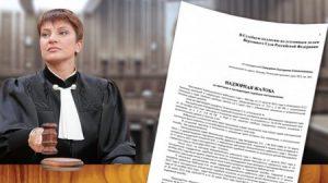 Как писать заявление в прокуратуру