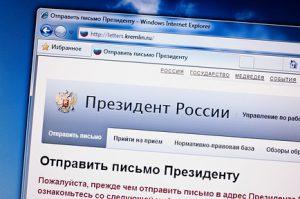 Как пожаловаться путину президенту россии