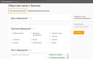 Куда пожаловаться на сбербанк россии телефон горячей линии бесплатный