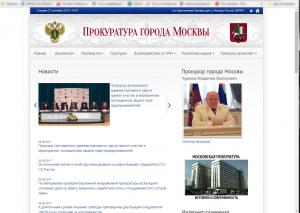 Обращение в прокуратуру через интернет: образец