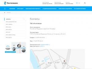 Жалоба на Ростелеком: куда пожаловаться, образец заявления