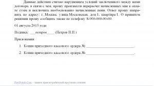 Претензия банку за несвоевременное перечисление денежных средств