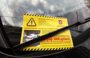Где оспорить штраф за парковку в москве