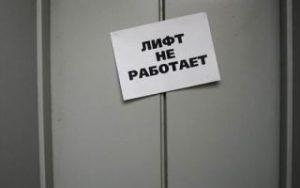 Жалоба на управляющую компанию УФР