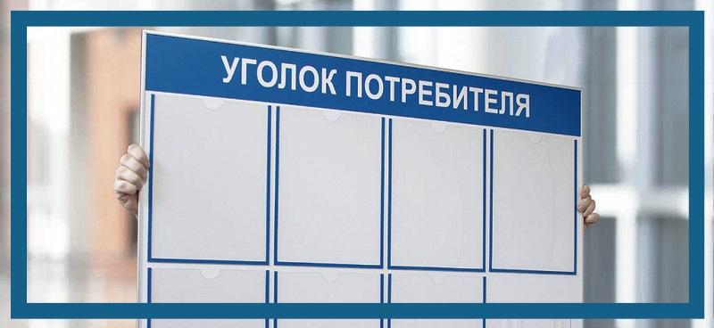 Уголок потребителя для ИП - какие документы должны быть