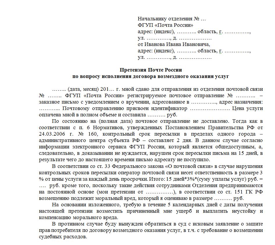 почта россии написать претензию