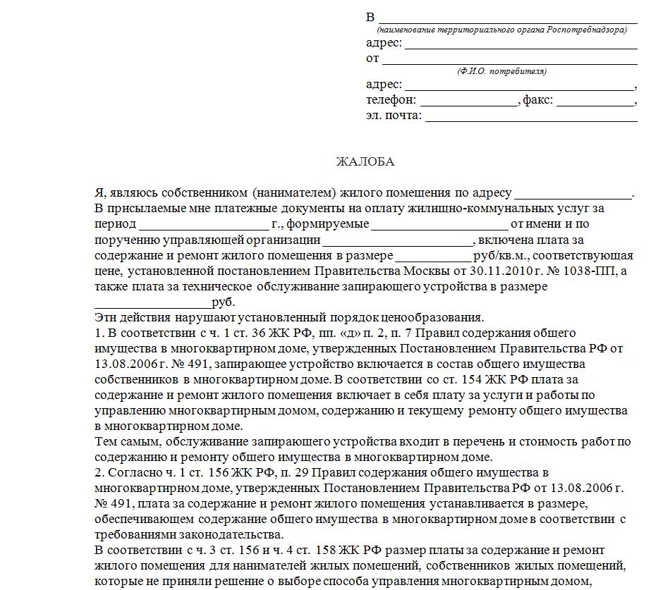 роспотребнадзор жалоба онлайн официальный сайт