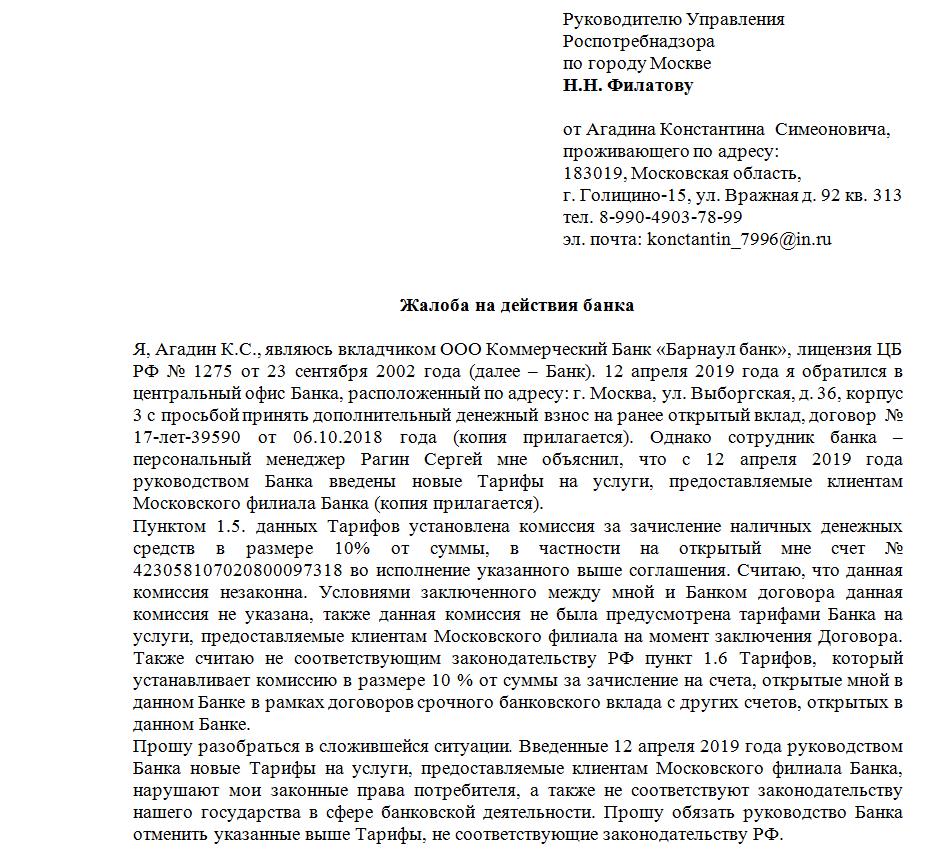 роспотребнадзор москва официальный сайт написать жалобу