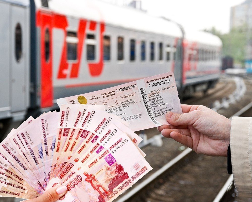Возврат электронных билетов РЖД купленных через интернет
