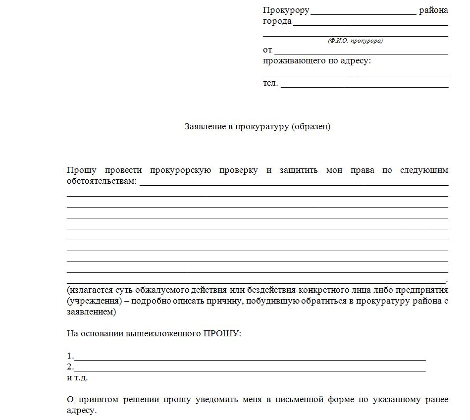 жалоба на интернет магазин в роспотребнадзор