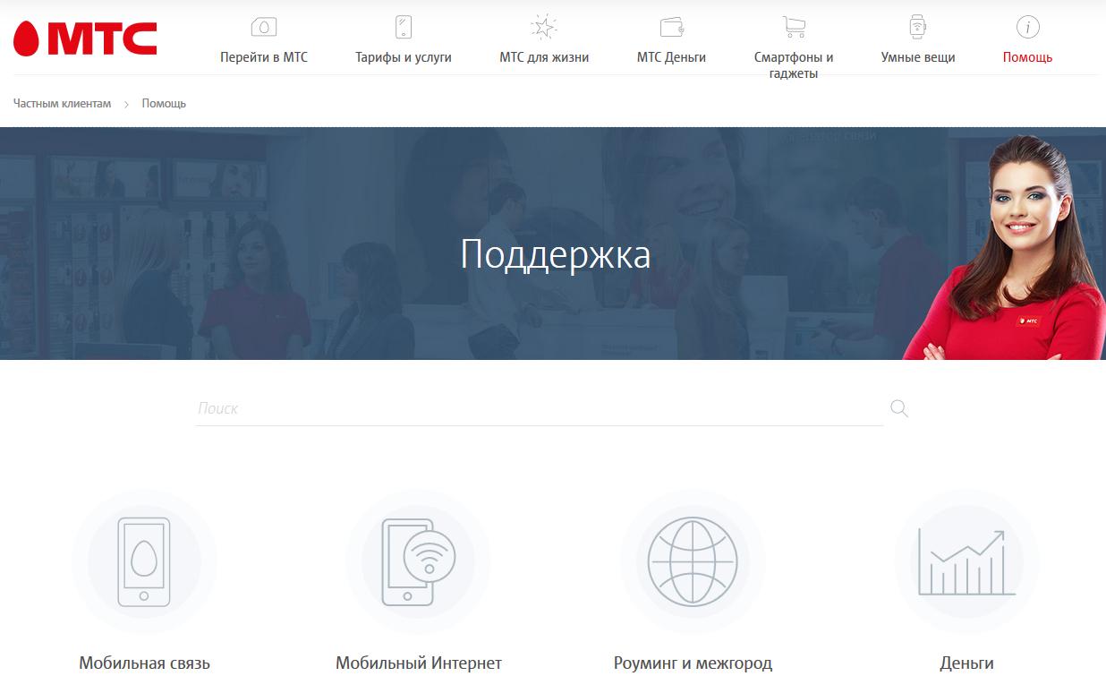 Жалоба на интернет провайдера МТС (Инфоцентр)