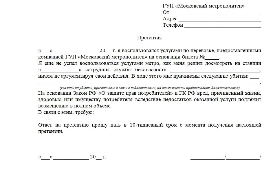 жалоба в метрополитен москвы