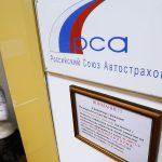 Жалоба в РСА на страховую компанию — образец