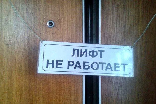 Куда жаловаться, когда лифт не работает